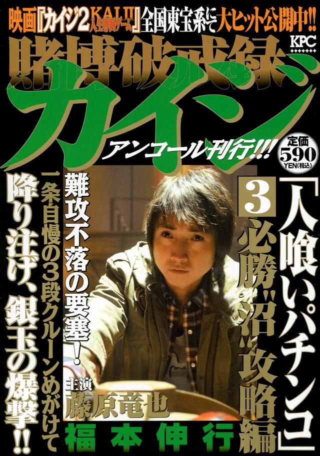"""賭博破戒録カイジ 人喰いパチンコ3 必勝""""沼""""攻略編 アンコール刊行!!!"""