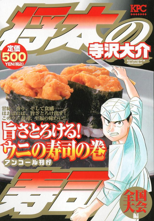 将太の寿司 全国大会編 旨さとろける! ウニの寿司の巻 アンコール刊行