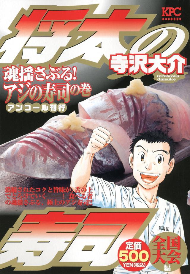 将太の寿司 全国大会編 魂揺さぶる! アジの寿司の巻 アンコール刊行