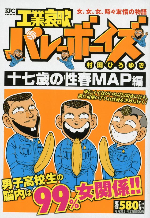 工業哀歌バレーボーイズ 十七歳の性春MAP編