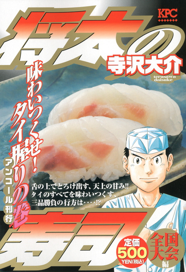 将太の寿司 全国大会編 味わいつくせ! タイ握りの巻 アンコール刊行