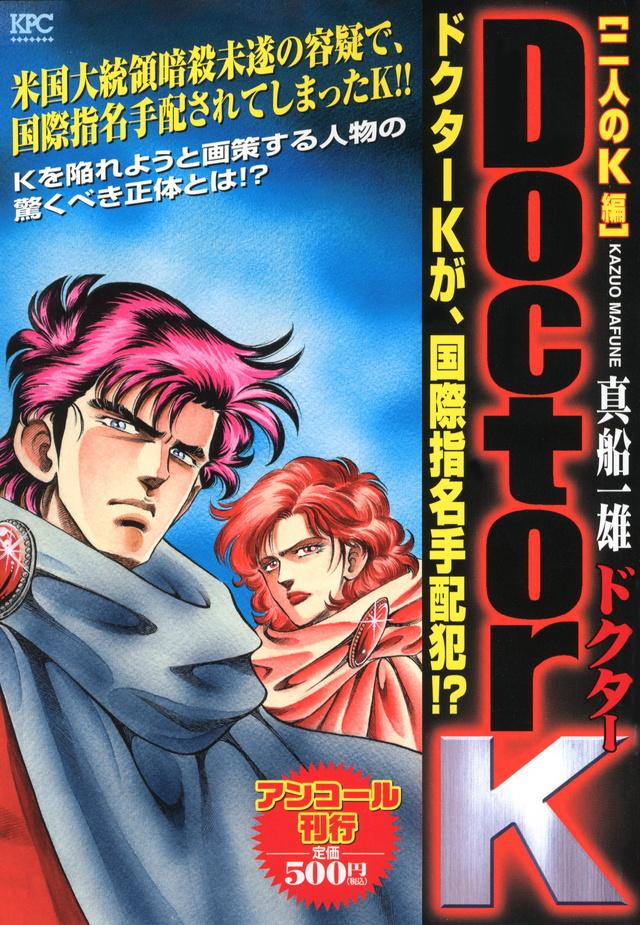 Doctor K 二人のK編 アンコール刊行