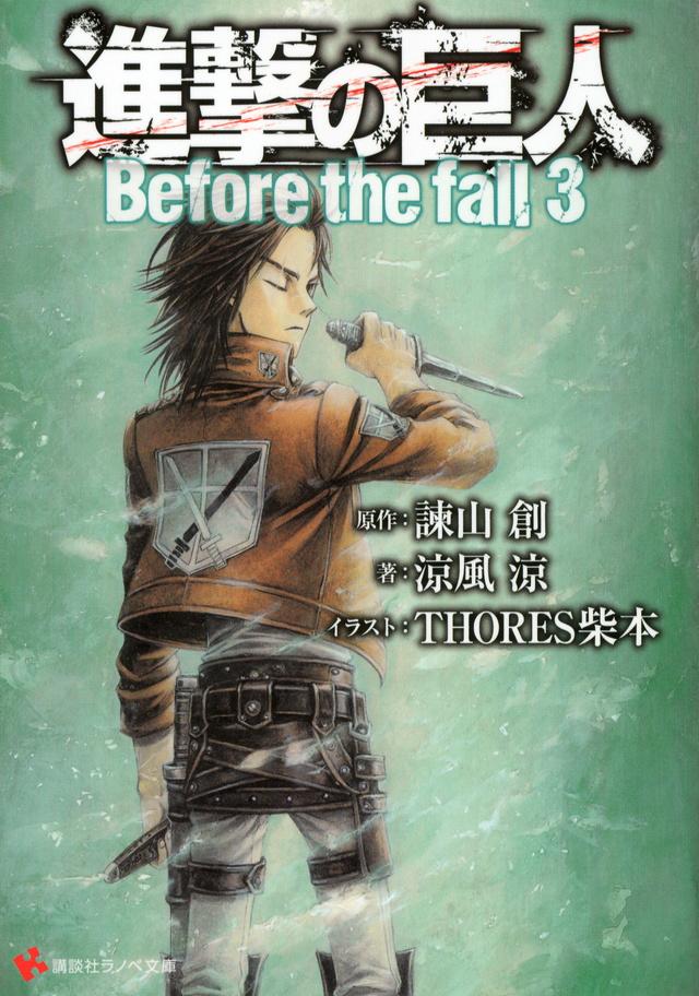 進撃の巨人 Before the fall3