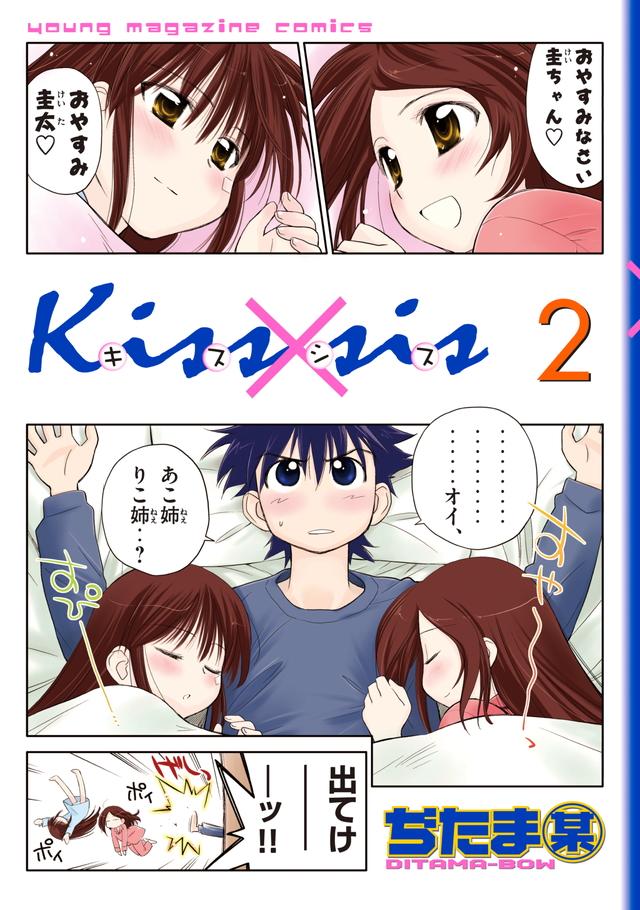 Kiss×sis(2)