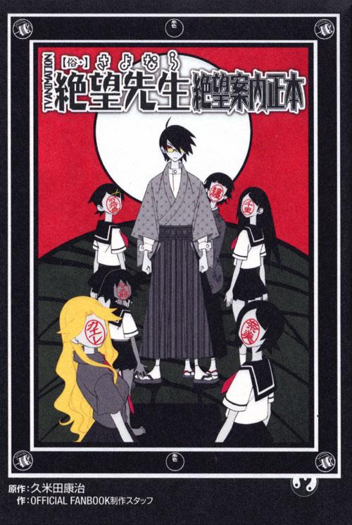 TV ANIMATION 【俗・】さよなら絶望先生 絶望案内正本
