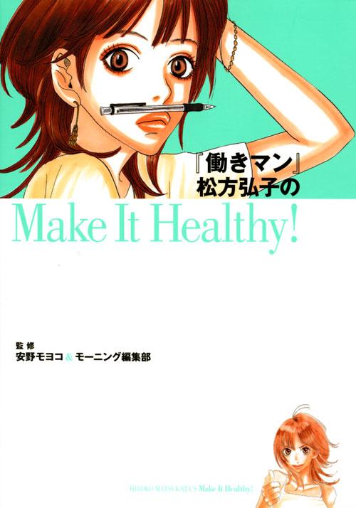 『働きマン』松方弘子のMake It Healthy!