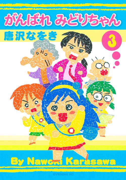 がんばれ みどりちゃん(3) <完>