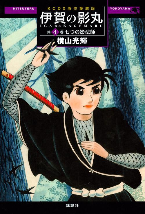 原作愛蔵版 伊賀の影丸 第4巻 七つの影法師