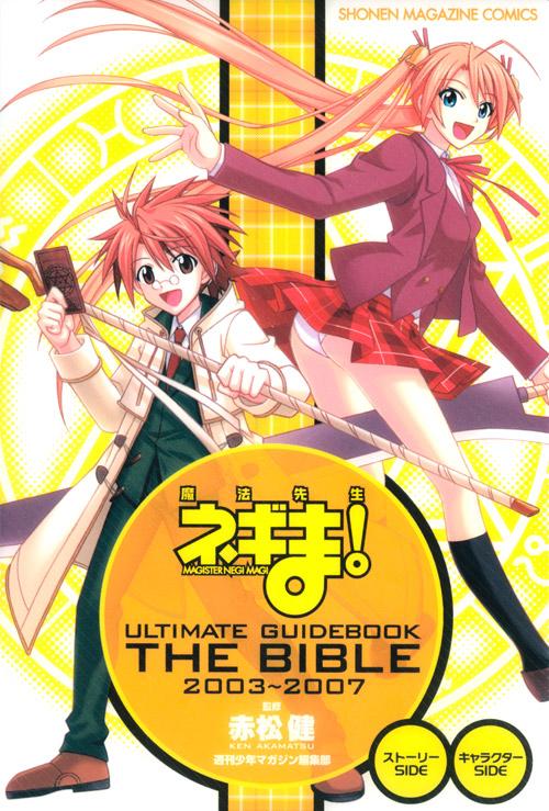 魔法先生ネギま! ULTIMATE GUIDEBOOK THE BIBLE 2003~2007