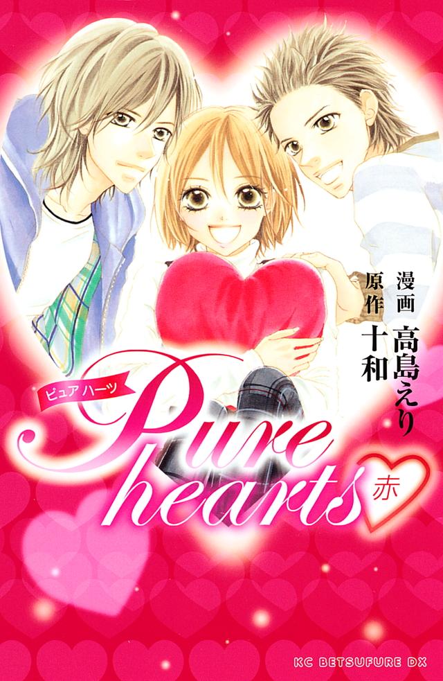 Pure hearts─赤─