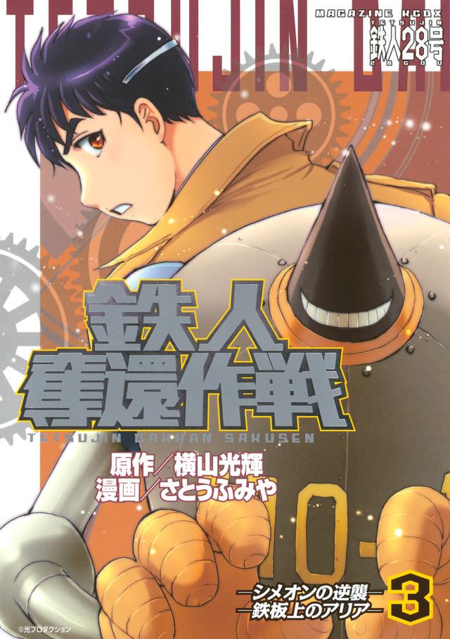 鉄人奪還作戦(3)