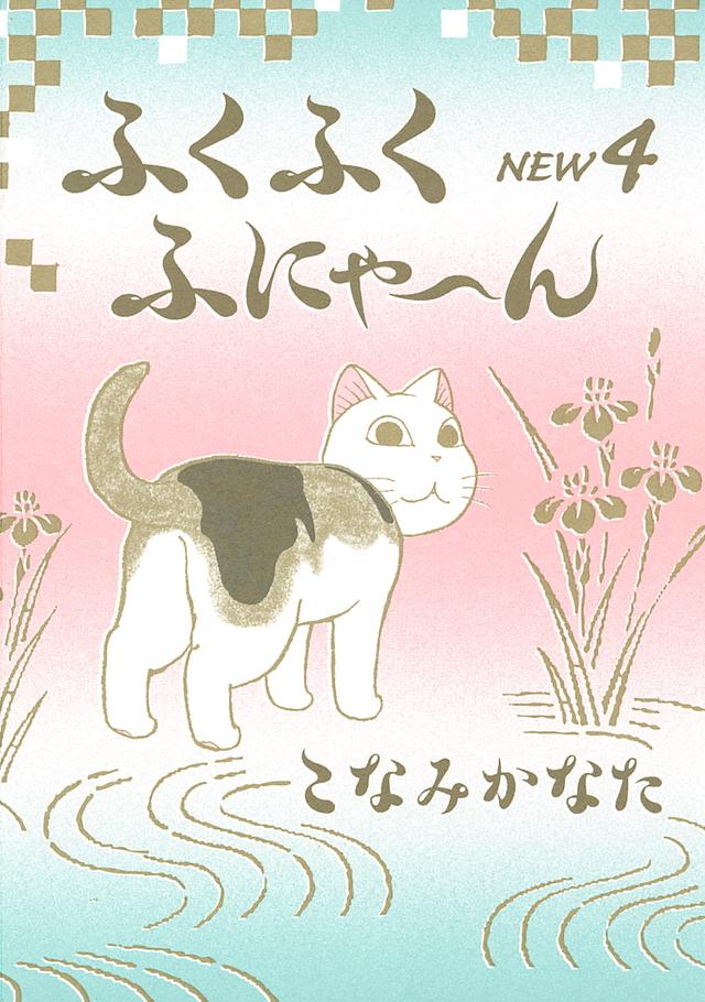 ふくふくふにゃ~ん NEW(4)