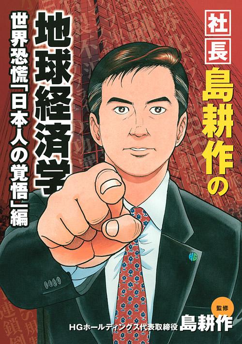 社長 島耕作の地球経済学 世界恐慌「日本人の覚悟」編