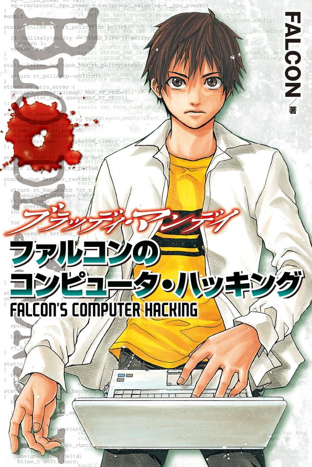 BLOODY MONDAY ファルコンのコンピュータ・ハッキング