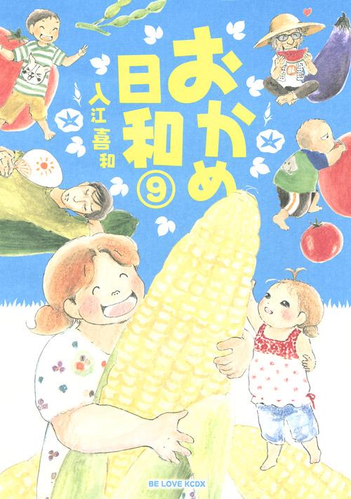 おかめ日和(9)