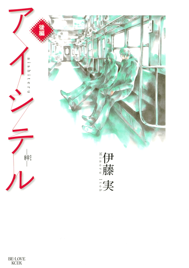 アイシテル-絆- 後編