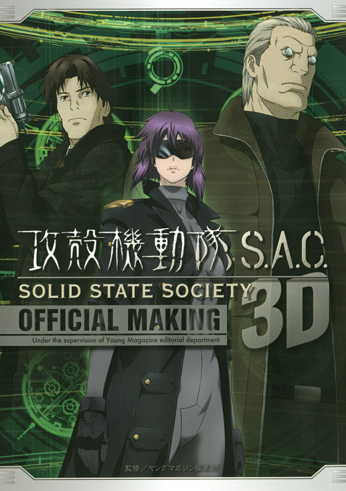 攻殻機動隊S.A.C.SOLID STATE SOCIETY 3D OFFICIAL MAKING