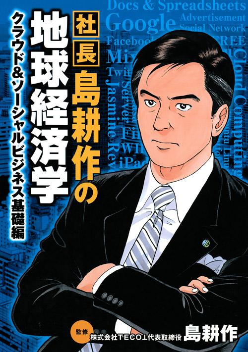 社長 島耕作の地球経済学 クラウド&ソーシャルビジネス基礎編
