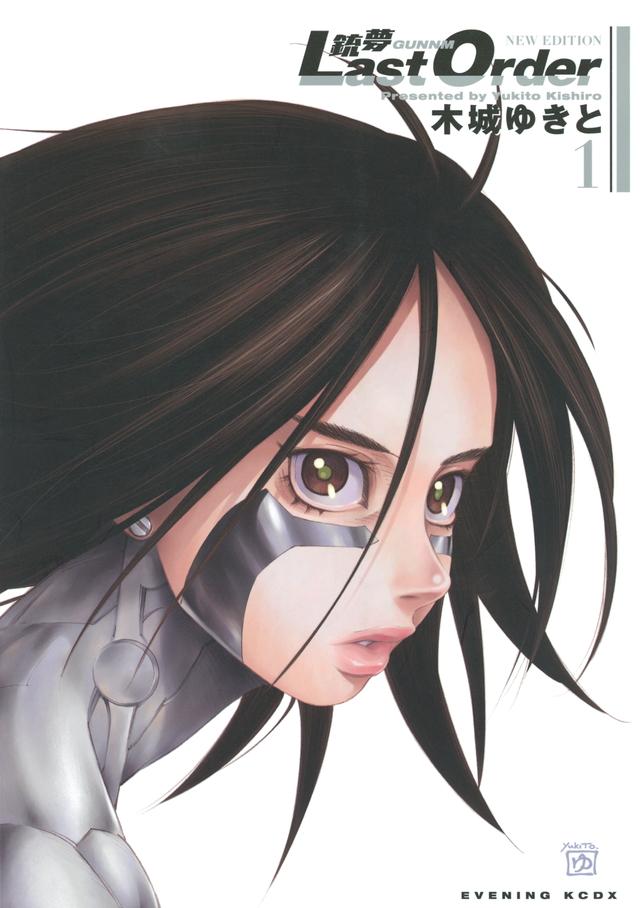 銃夢 Last Order NEW EDITION(1)