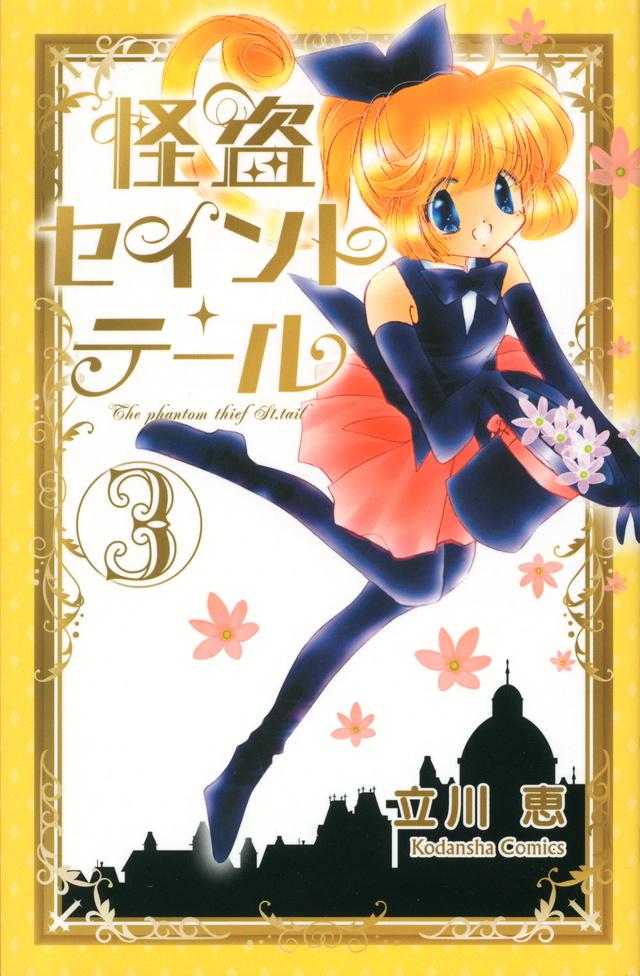 怪盗セイント・テール新装版(3)