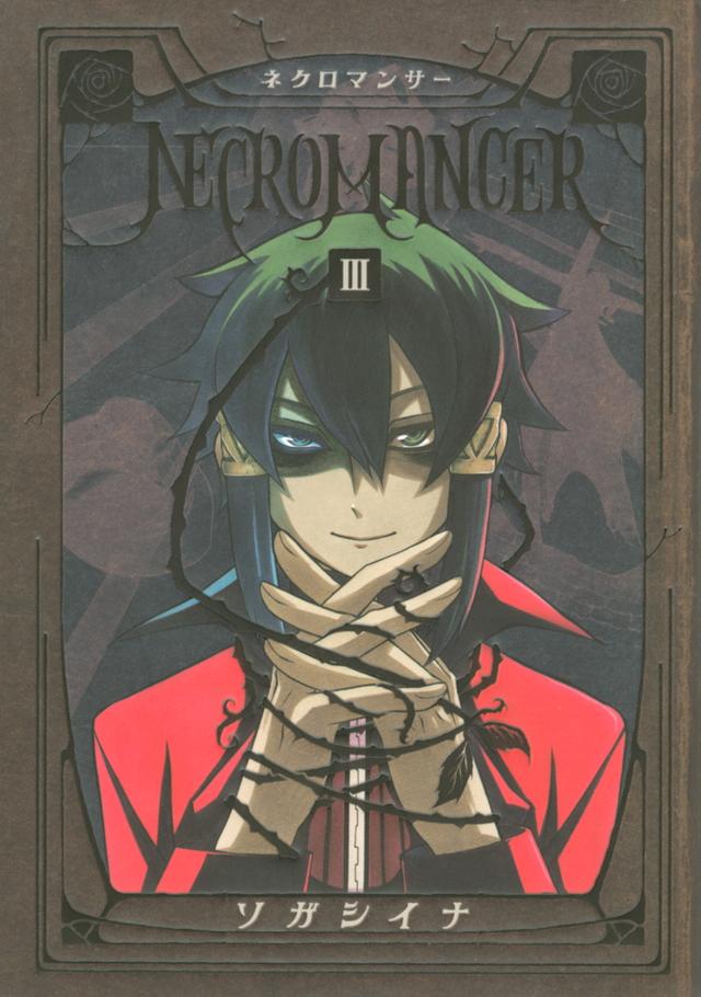 NECROMANCER(3)