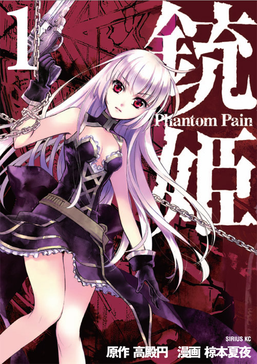 銃姫 -Phantom Pain-(1)