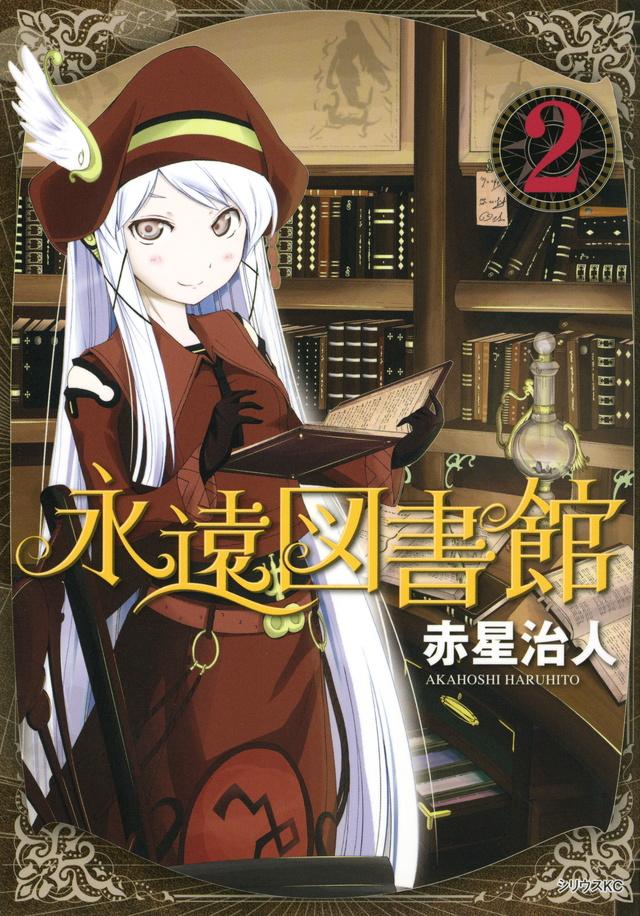 永遠図書館(2)