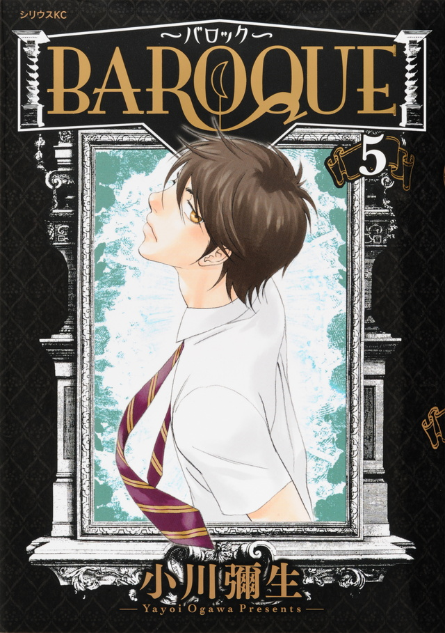 BAROQUE ~バロック~(5)