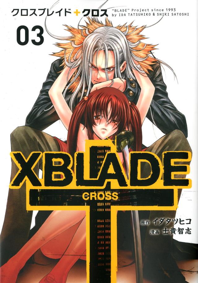 XBLADE + -CROSS-(3)
