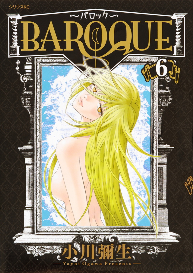BAROQUE ~バロック~(6) <完>