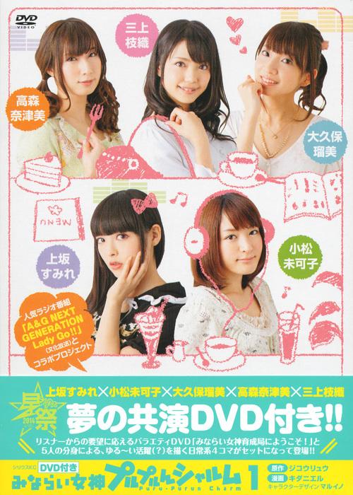 DVD付き みならい女神プルプルんシャルム(1)