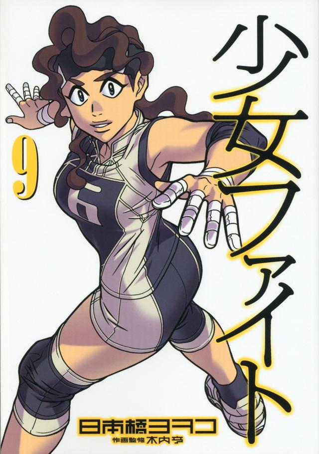 少女ファイト(9)