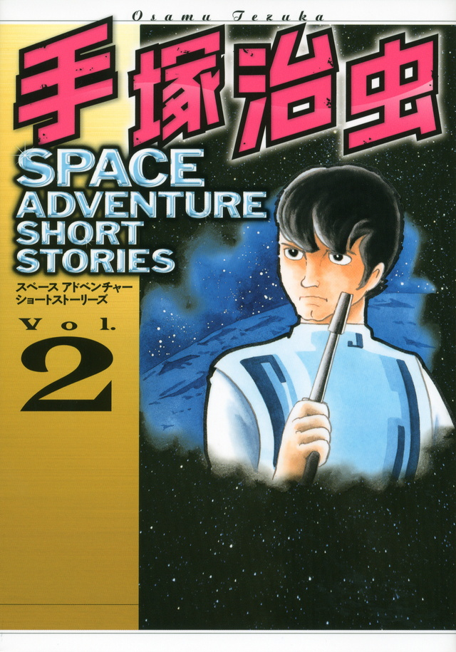 手塚治虫 SPACE ADVENTURE SHORT STORIES(2)