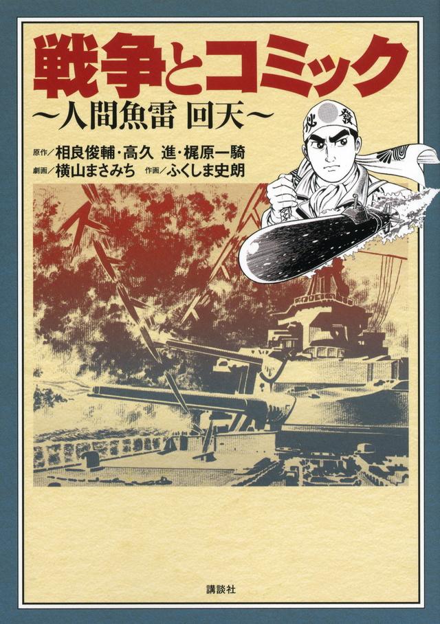 戦争とコミック 人間魚雷 回天