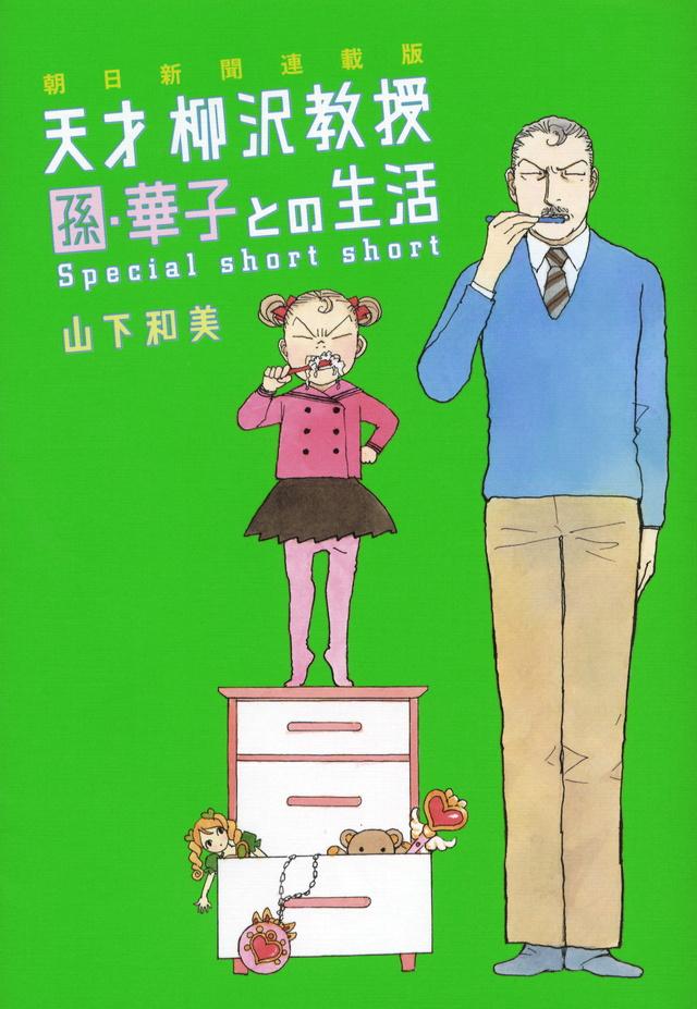 天才柳沢教授 孫・華子との生活