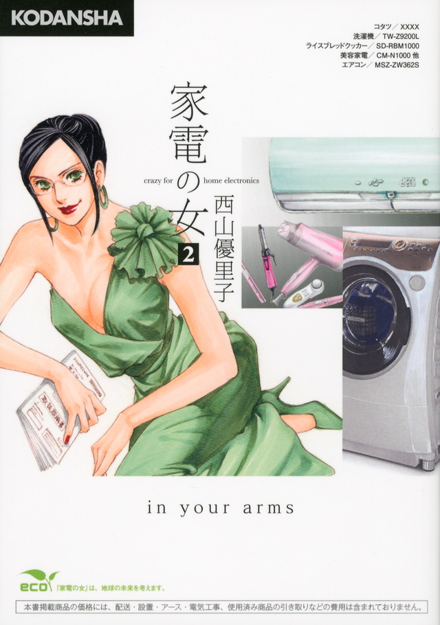家電の女(2)
