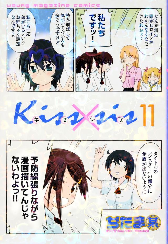 Kiss×sis(11)