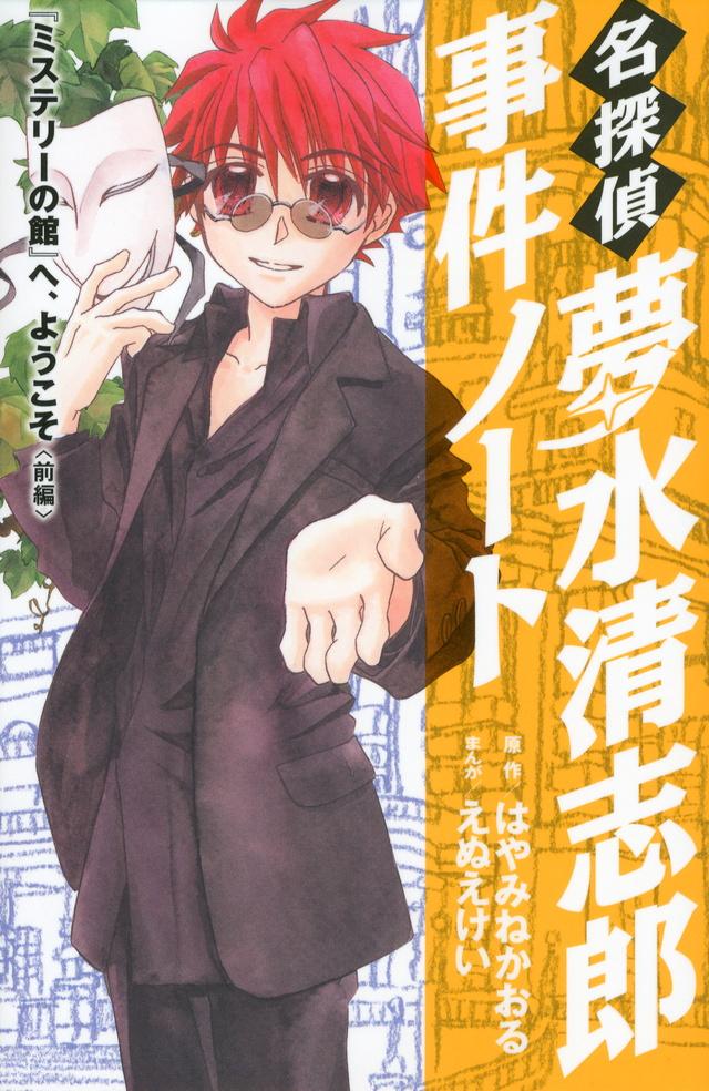 名探偵夢水清志郎事件ノート 『ミステリーの館』へ、ようこそ <前編>