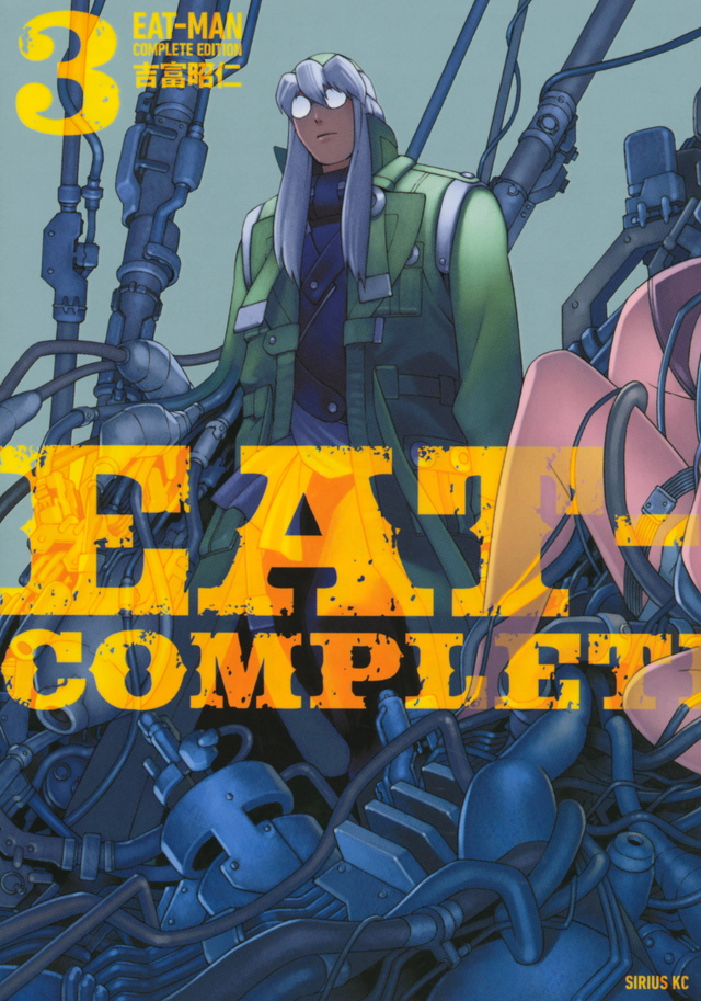 EAT-MAN COMPLETE EDITION(3)
