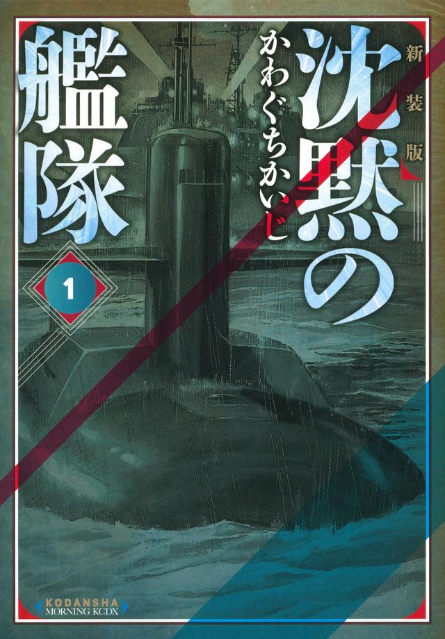 沈黙の艦隊の画像 p1_12