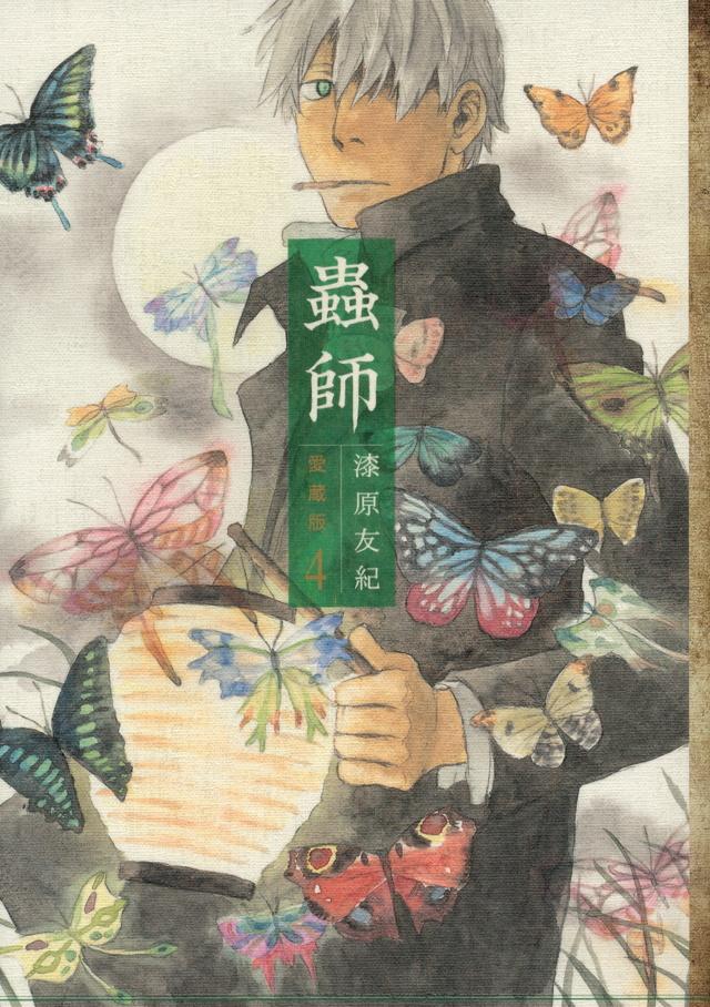 蟲師 愛蔵版(4)