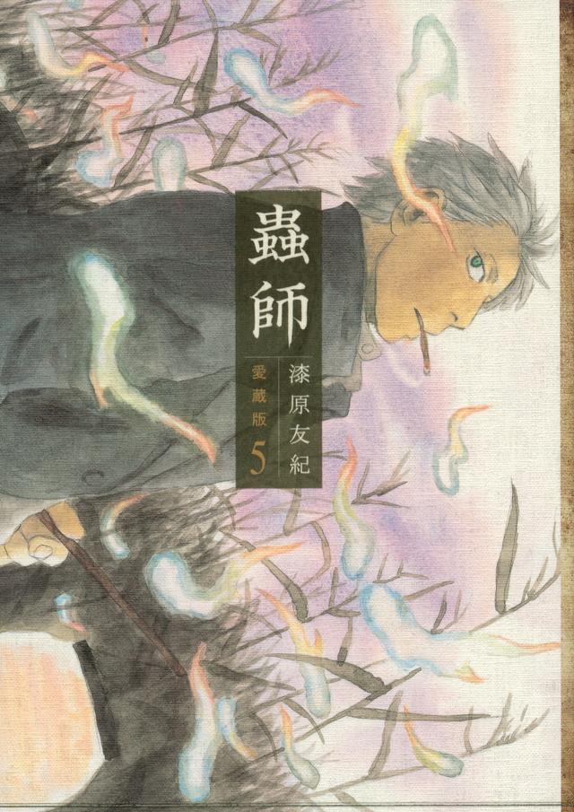 蟲師 愛蔵版(5)