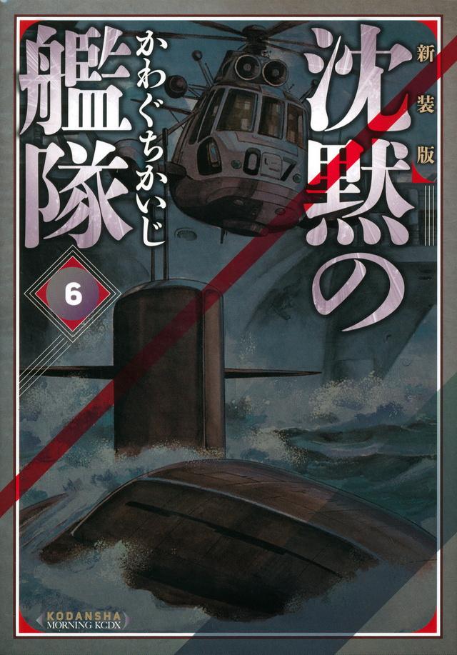 新装版 沈黙の艦隊(6)