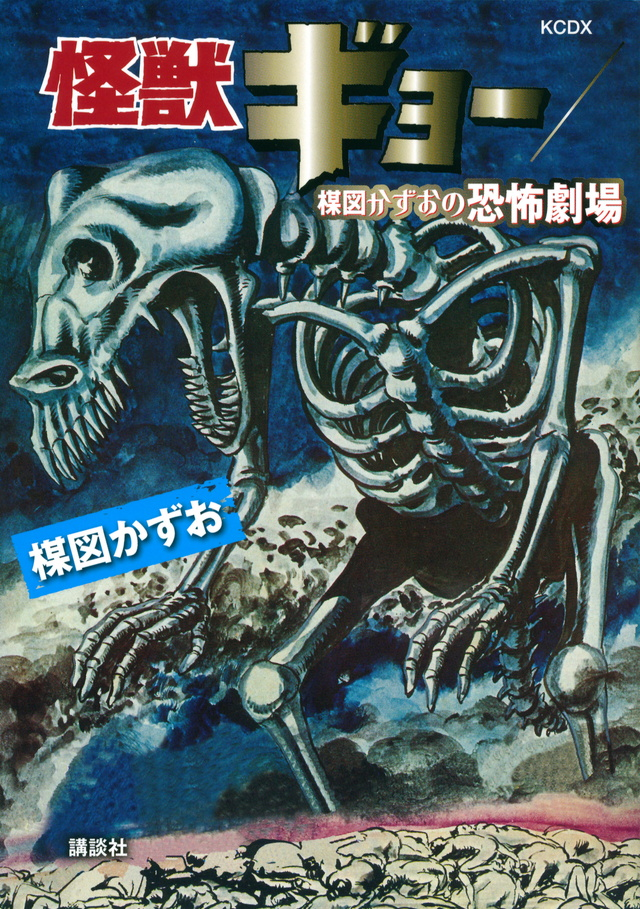 怪獣ギョー/楳図かずおの恐怖劇場