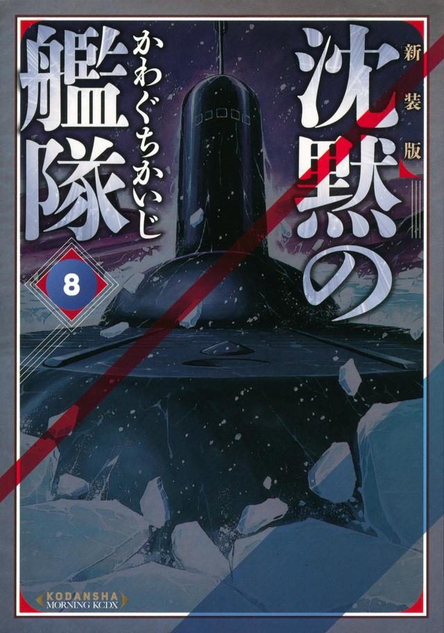 新装版 沈黙の艦隊(8)