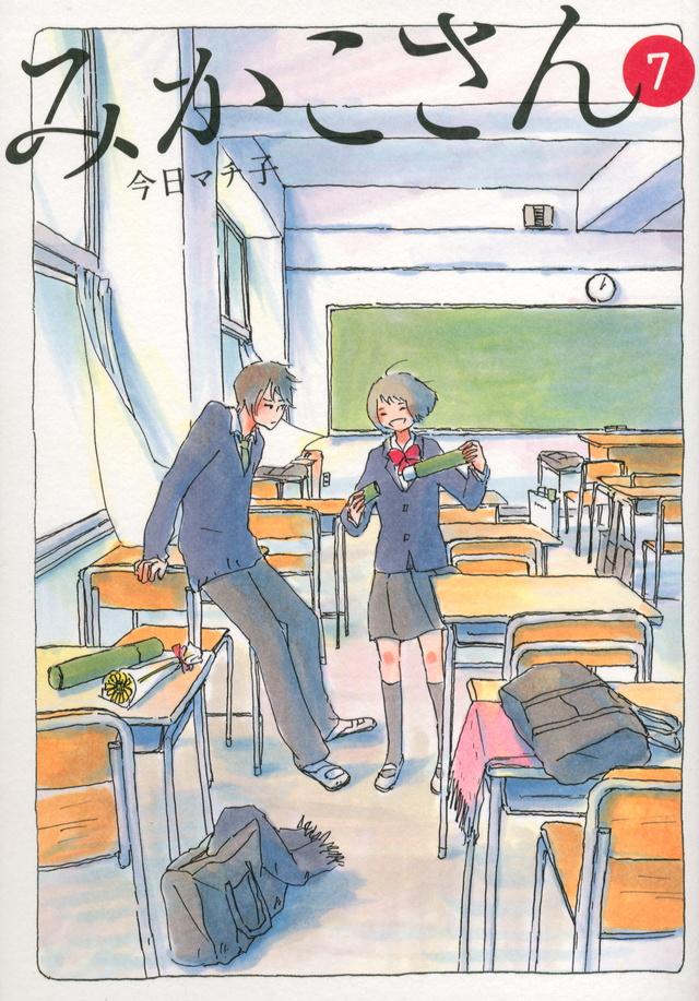 みかこさん(7)<完>