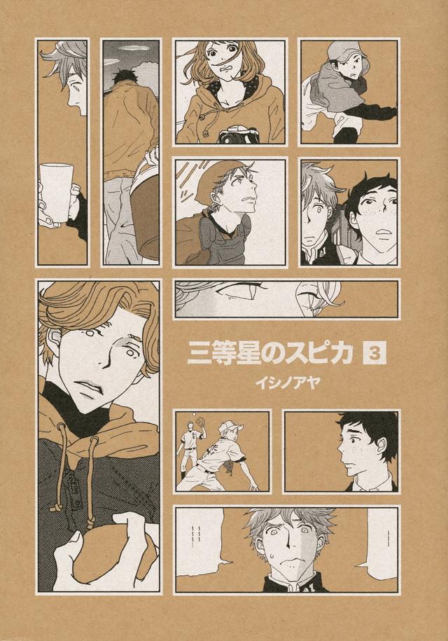 三等星のスピカ(3)<完>