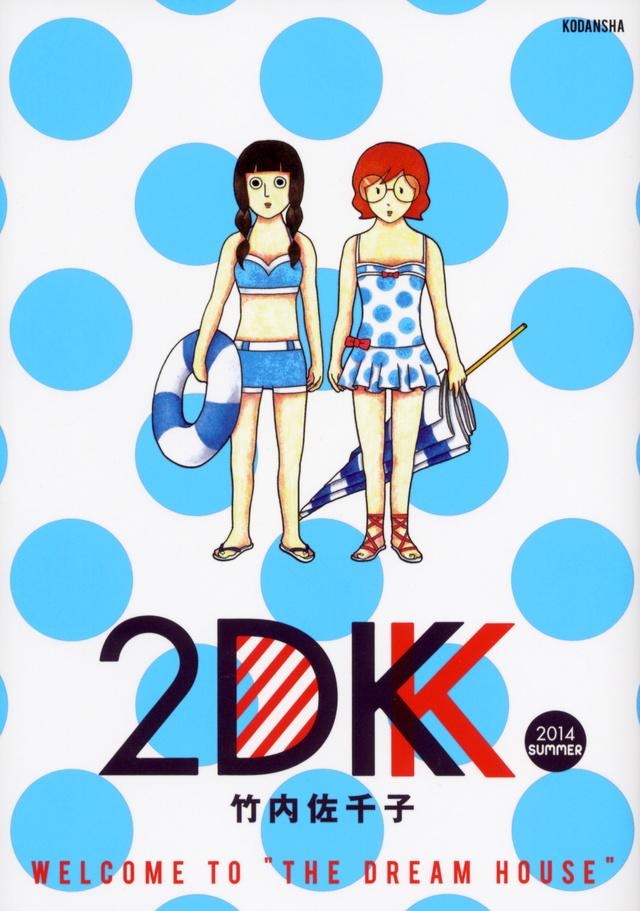 2DK 2014 SUMMER
