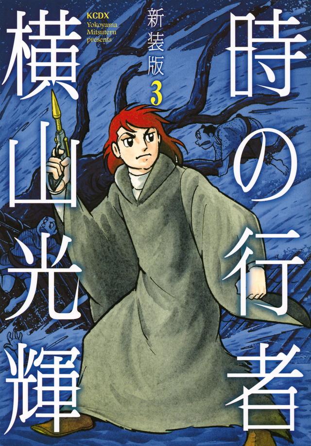 新装版 時の行者 第3巻