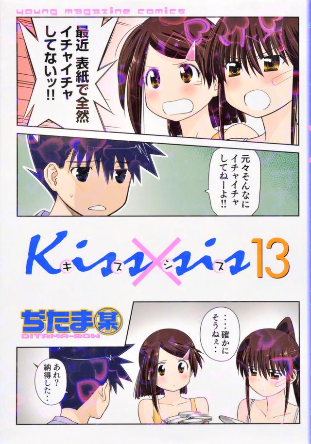 Kiss×sis(13)